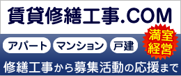 賃貸修繕.com
